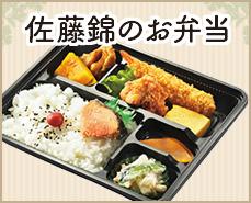 佐藤錦のお弁当